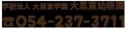 学校法人 大里東学園 大里東幼稚園 TEL:054-237-3711